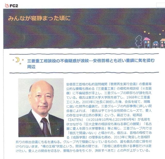 三菱重工相談役の不倫疑惑が波紋(記事の切り取り).jpg